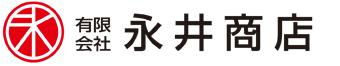 有限会社 永井商店