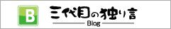 三代目の独り言-BLOG-