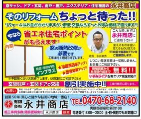 永井商店様15.04画像