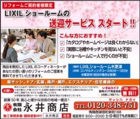 17.03.永井商店